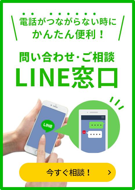問い合わせ・ご相談LINE窓口 今すぐ相談!