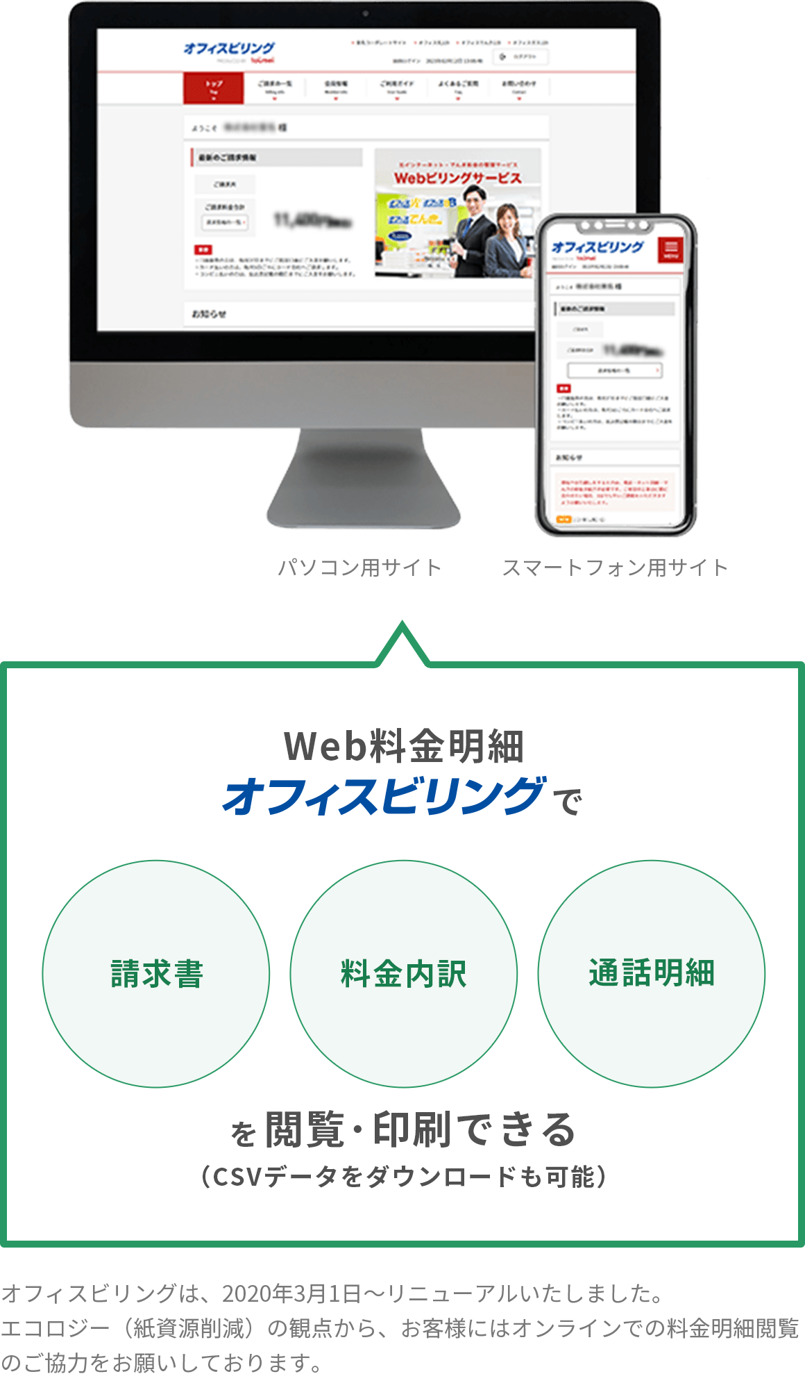 Web料金明細オフィスビリングで請求書・料金内訳・融和明細を閲覧・印刷できる