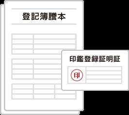 例)登記簿謄本・印鑑登録証明証