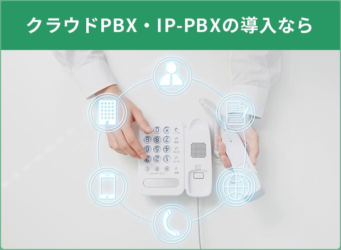 クラウドPBX・IP-PBXの導入なら