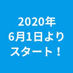2020年6月1日よりスタート!