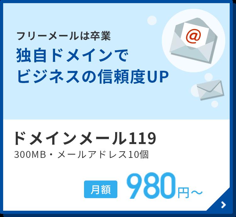 フリーメールは卒業 ビジネスで信頼されるメールアドレスを使う ドメインメール119 300MBアドレス10個980円/月〜