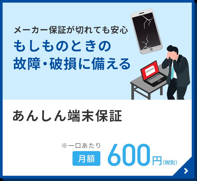 メーカー保証が切れても安心 もしものときの機器故障・破損に備える あんしん端末保証 一口600円/月