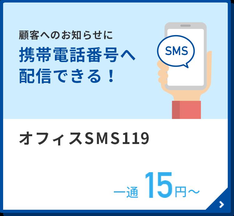 携帯電話番号に配信できる!顧客へのお知らせ・通知に オフィスSMS119 一通15円〜はじめられる