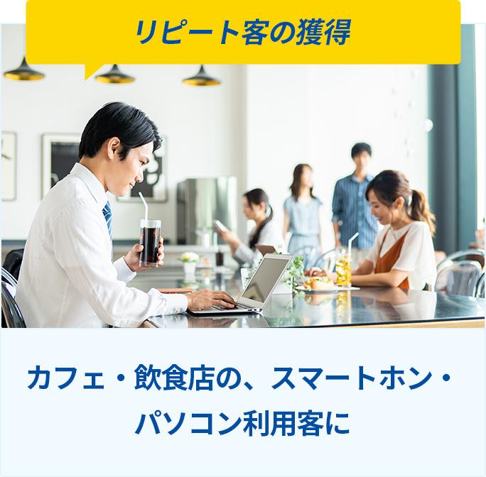 リピート客の獲得:カフェ・飲食店の、スマートホン・パソコン利用客に