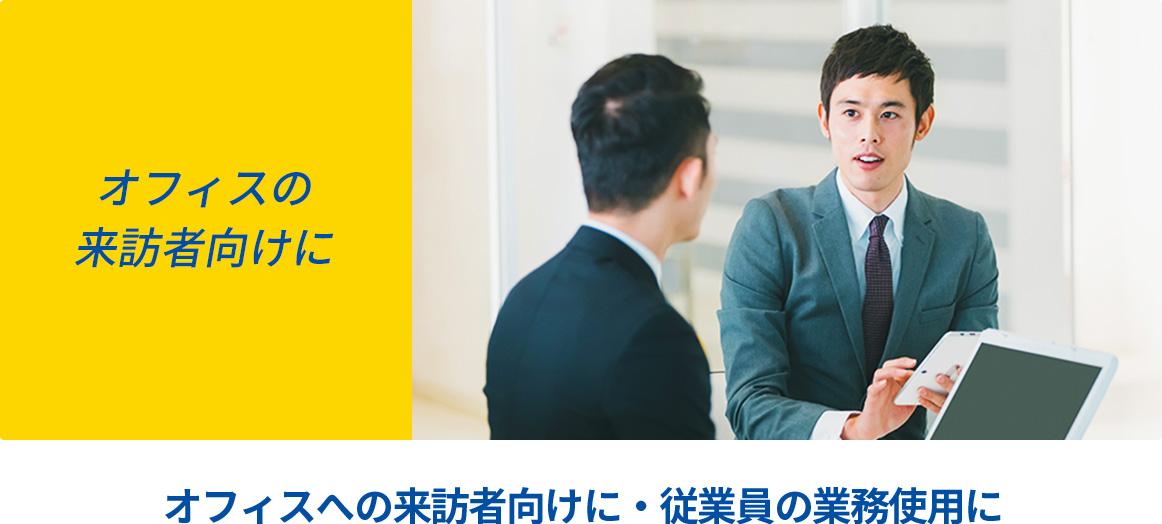 オフィスの来訪者向けに:オフィスへの来訪者向けに・従業員の業務使用に