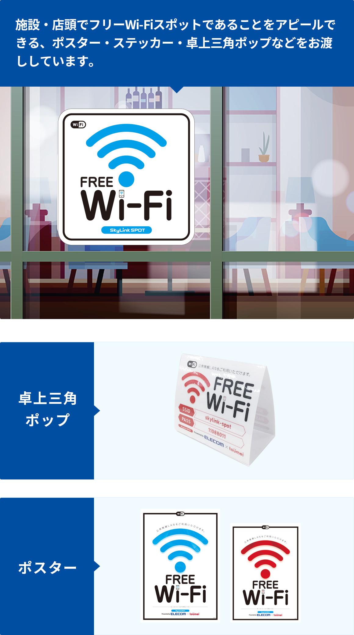 施設・店頭でフリーWi-FIスポットであることをアピールできる、ポスター・ステッカー・卓上三角ポップなどをお渡ししています。