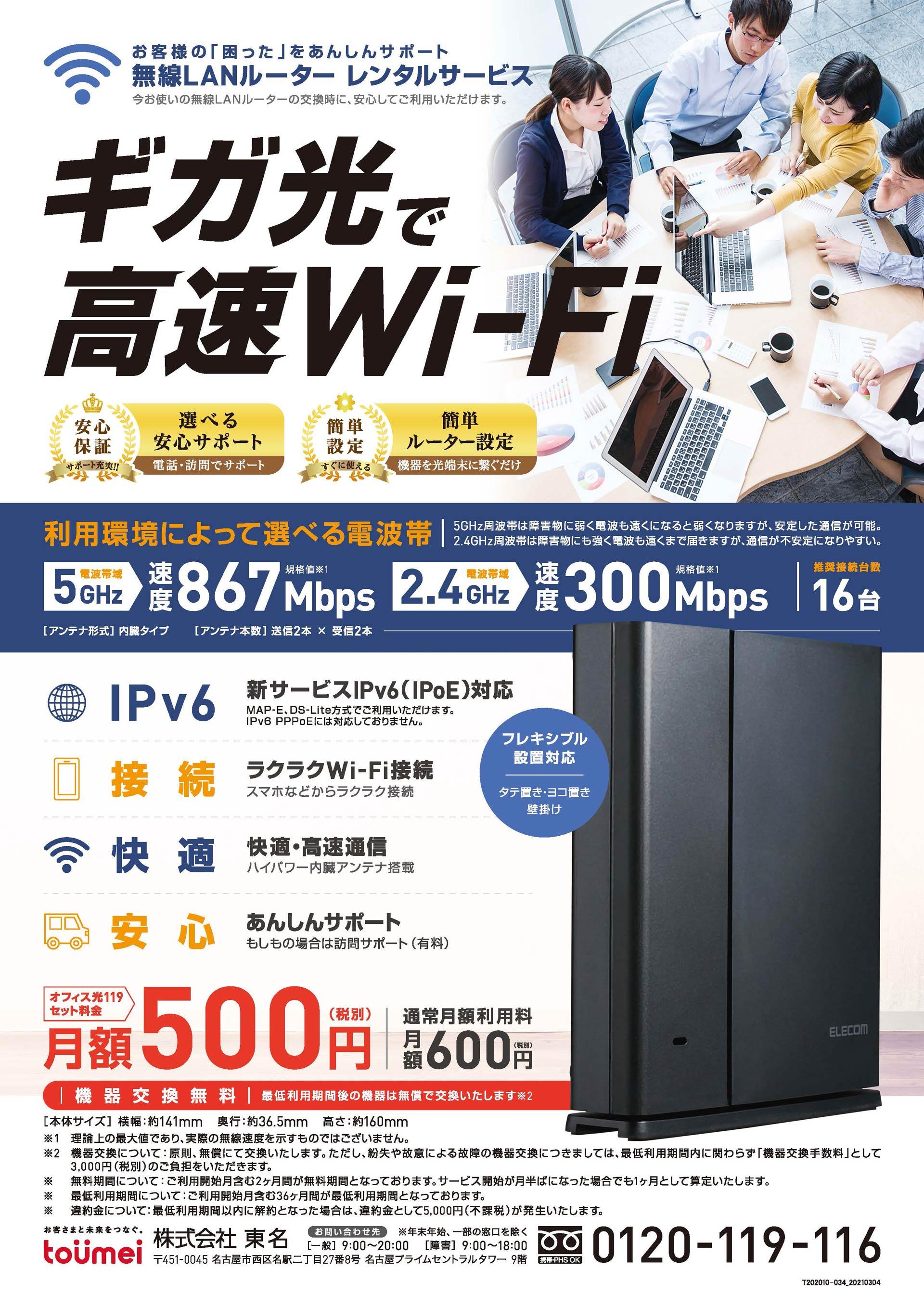 無線LANルーター レンタルサービス