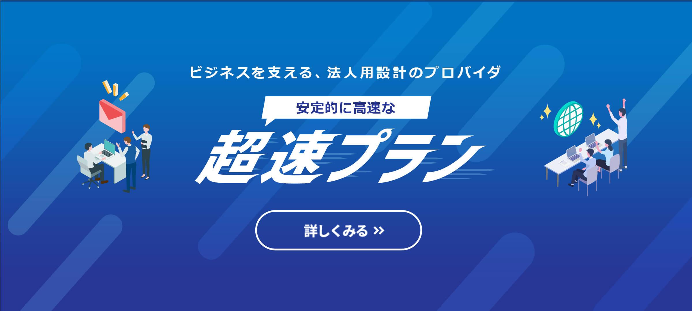 WEB申し込み限定!転用・事業者変更の場合契約手数料無料! 新規開設の場合回線工事費無料!