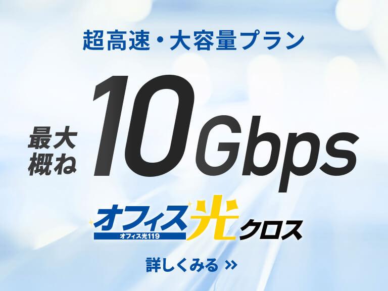新登場 超高速10ギガプラン オフィス光クロス月額5,200円から 最大概ね10Gbps