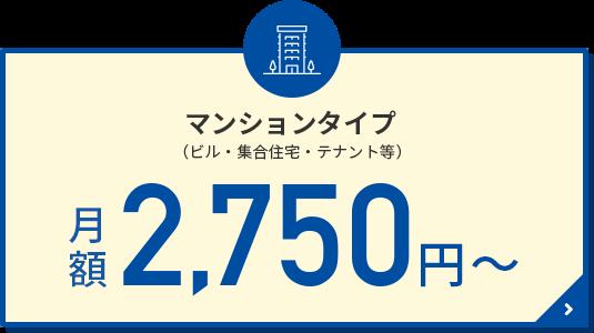 マンションタイプ 月額2,750円〜
