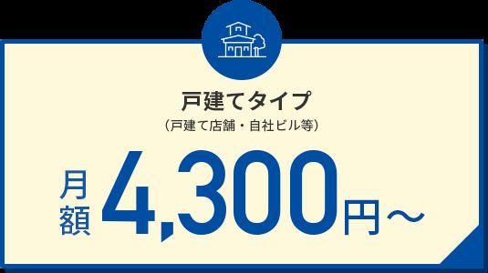戸建てタイプ 月額4,300円〜